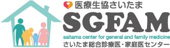 医療生協さいたま SGFAM さいたま総合診療医・家庭医センター