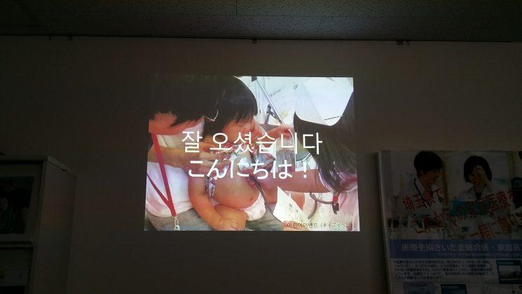 事務長お手製の診療所プレゼン。韓国語でごあいさつ!! 素晴らしい!