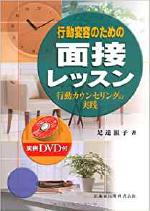 行動変容のための面接レッスン行動カウンセリングの実践実例DVD付