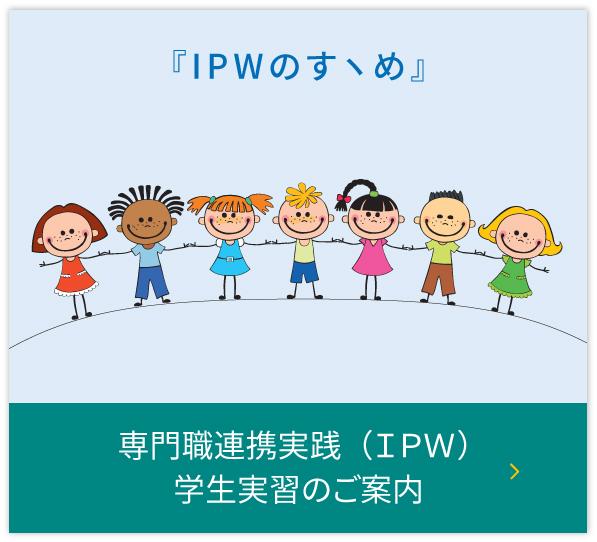 専門職連携実践(IPW)学生実習のご案内