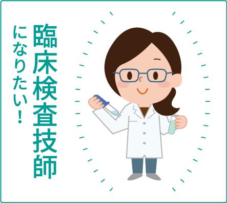 臨床検査技師になりたい