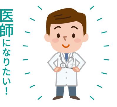 医師になりたい!