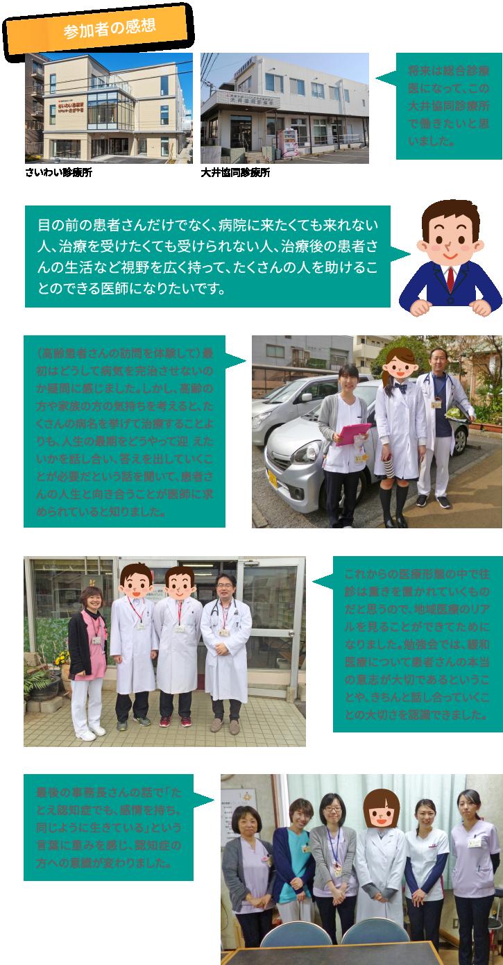 高校生1日体験(診療所編)参加者の声