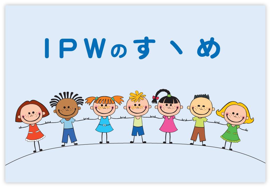 IPWイメージ