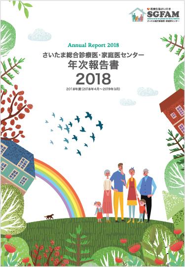 2018年 年次報告書