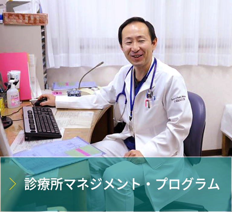 診療所マネジメント・プログラム