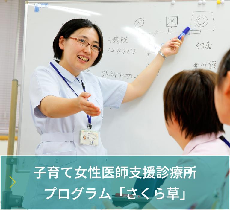 子育て女性医師支援診療所プログラム「さくら草」