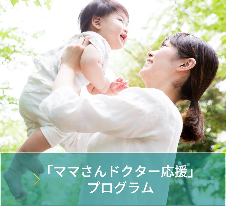 「ママさんドクター応援」プログラム