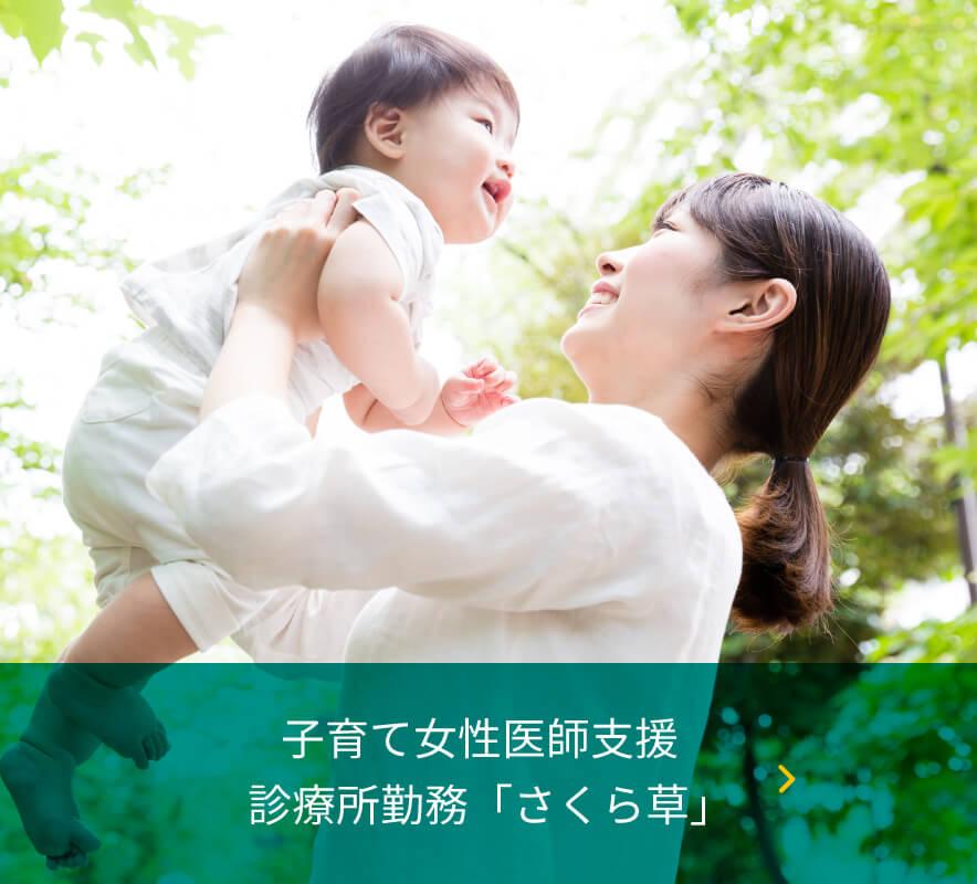 子育て女性医師支援 診療所勤務「さくら草」