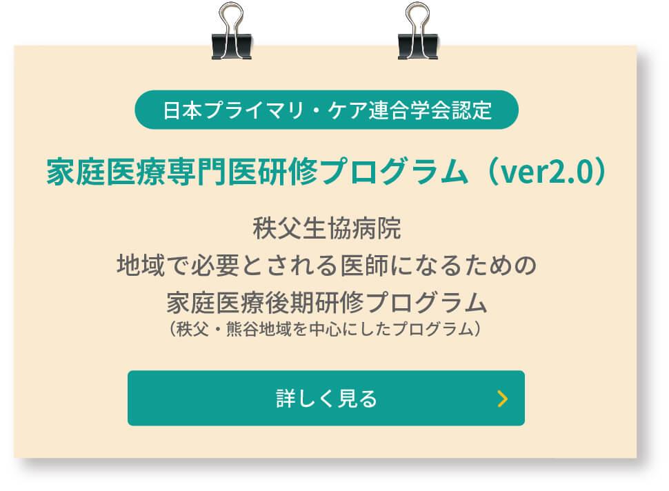 研修プログラムmemo3
