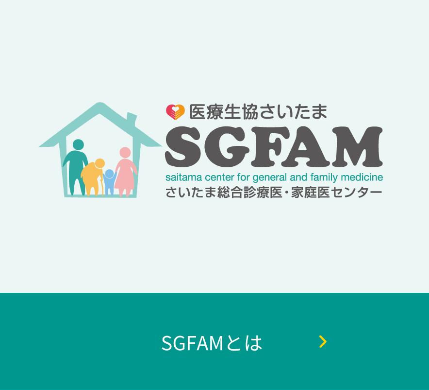 SGFAMとは